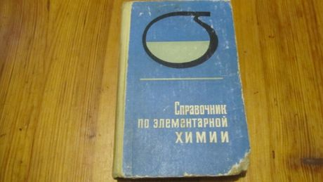 Справочник по элементарной химии, А.Т.Пилипенко,Киев,1977г.