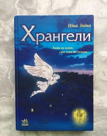 Книга «Хрангели»