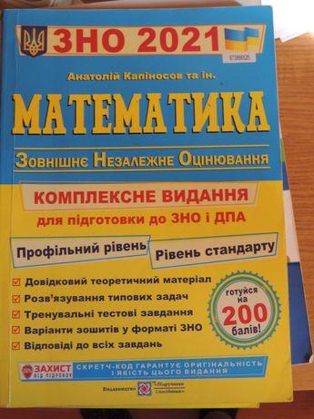 Видання для підготовки до ЗНО математика