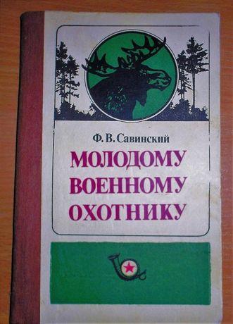 "книга ""Молодому охотнику"""