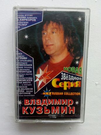 Кассета Кузьмин
