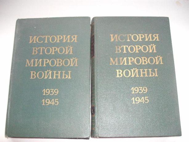"""Книга """"История второй мировой войны"""""""