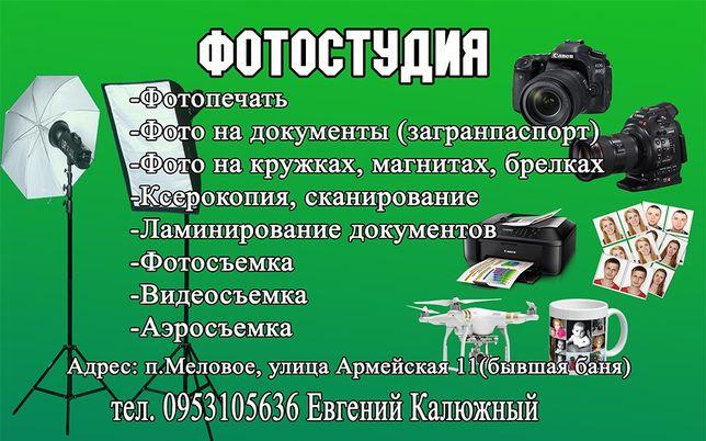 Фотостудия Меловое, фото на документы, фото на кружку и  сувениры