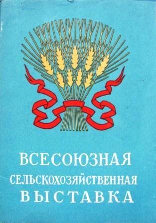Открытки 1957 Г СССР.Всесоюзная сельскохозяйственная выставка 15 шт