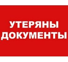 Утеряна черная сумка с документами на Александр Журавлев и ключами