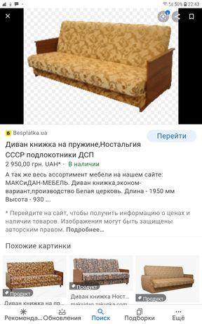 Подарую диван