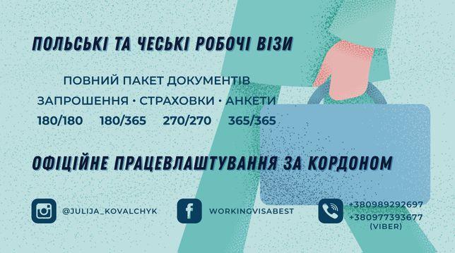 Запрошення! Візи! Робота! Страхування!