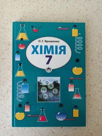 Підручник Хімія 7 клас Ярошенко