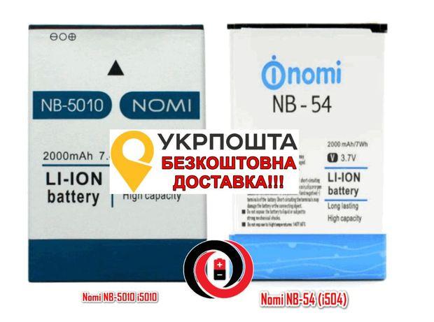 Nomi NB-5010 i5010, Nomi NB-54 (i504) Батарея, аккумулятор, новая, АКБ