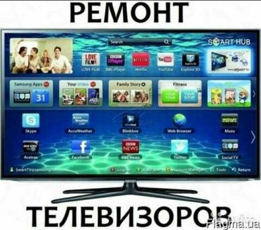 Ремонт Телевізорів Увага!!!