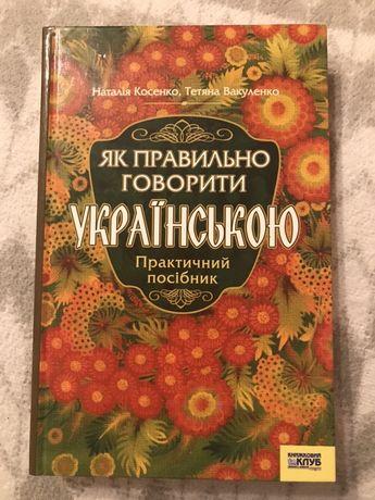 Книга «Як правильно говорити українською. Практичний посібник»