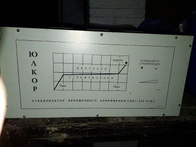 Стабилизатор напряжения мощн.= 7 киловат