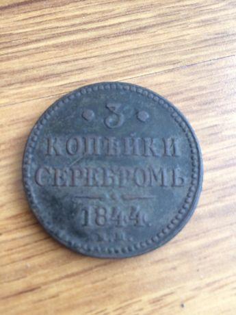 Монета 3 копейки серебром 1844
