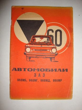 Автомобили ЗАЗ (968МБ, 968МГ, 968МД, 968МР)