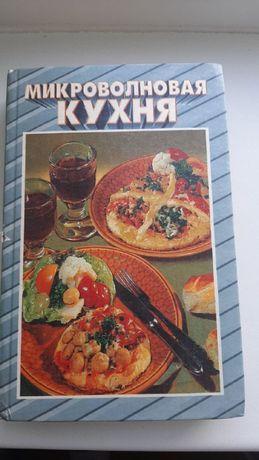 Книга рецептов для микроволновки. Микроволновая кухня