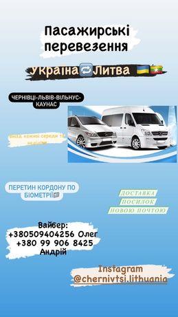 Пасажирські перевезення Украина Литва По БІОМЕТРІІ
