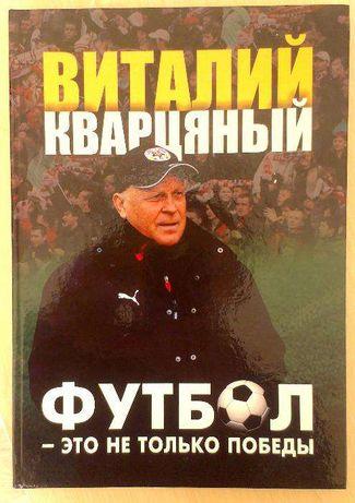 """Книга """"Футбол - это не только победы"""" Кварцяный В.В."""