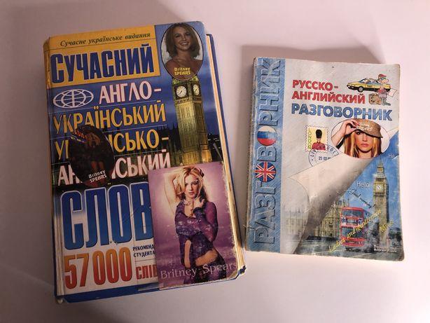 Англо-украинский словарь + русско-украинский разговорник