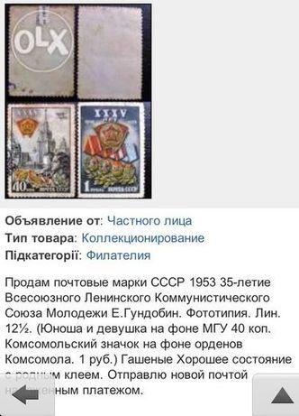 """марка почтовая """"35-летие ВЛКСМ"""" 1953 год СССР"""