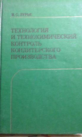 Учебники СССР Технология технохим.контроль кондитерского пр.Лурье