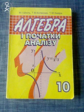 Алгебра і початки аналізу 10клас, підручник