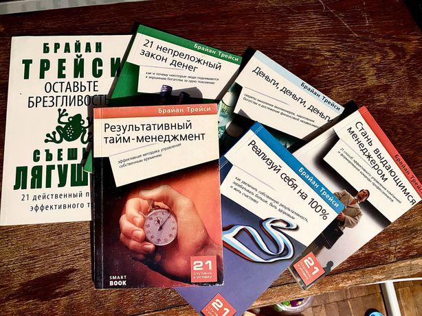 Брайан Трейси серия книг 21 ступень к успеху