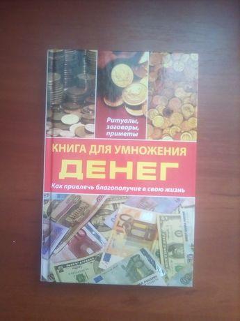 Книга для умножения денег