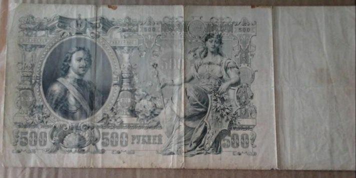 500 рублей Царской России Киев - изображение 1