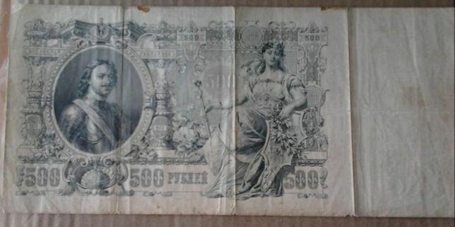 500 рублей Царской России