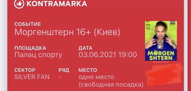 Продам 2 билета на концерт Моргенштерна(silver fan)