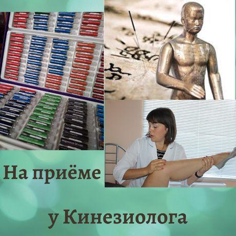 Прикладной Кинезиолог Ирпень, Диагностика и Лечение Болезней