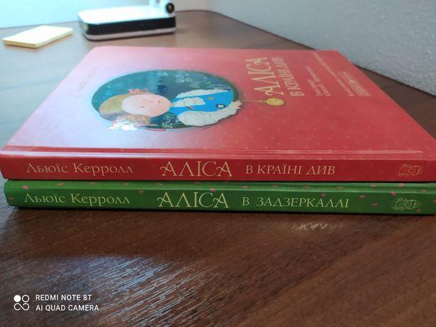 Дві книжки про Алісу
