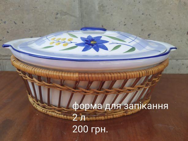 Посуд для запікання, керамічний, посуда
