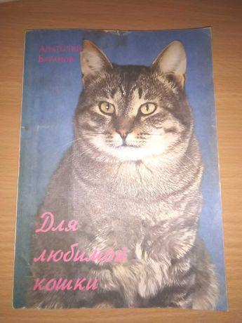 """Книга """"Для любимой кошки"""" А. Баранов"""