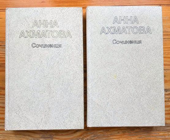 Два тома сочинений Анны Ахматовой НЕДОРОГО