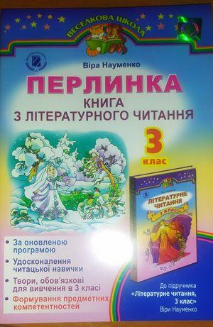 Книга з літературного читання 3 клас Перлинка