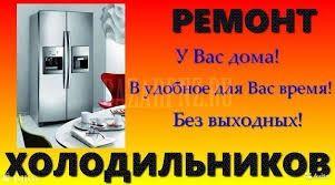 ремонт холодильников на дому по городу и району