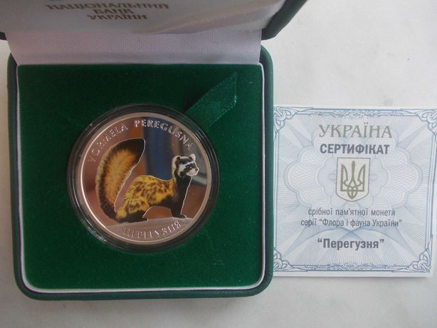 """Серебряная монета НБУ """"Перегузня"""""""