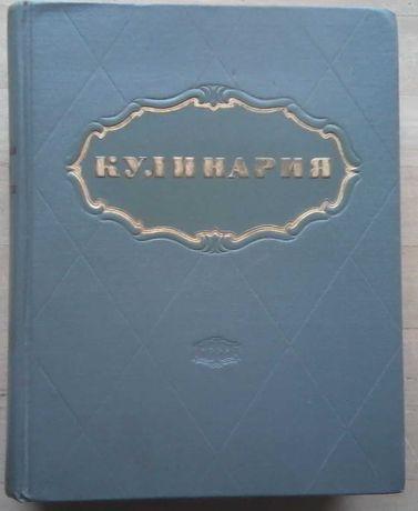 Ресторанная книга Кулинария 1955 г. (антикварное издание)