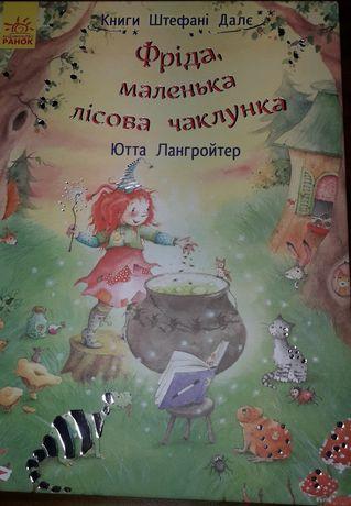 """Книга """"Фрида, маленькая лесная колдунья"""""""