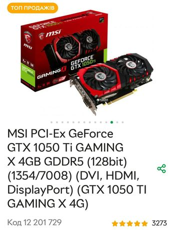 MSI GTX 1050ti Gaming X 4 Gb DDR5 1354/7008