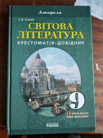 Хрестоматия-справочник мировая литература 9 класс, Столий, Ранок, 2011