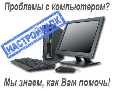 Ремонт та обслуговування ПК, ноутбуків