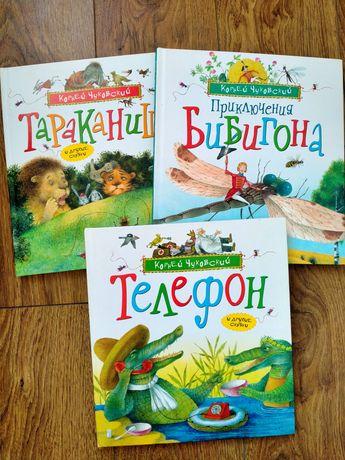Телефон Тараканище Бибигона Детские дитячі книги Чуковський