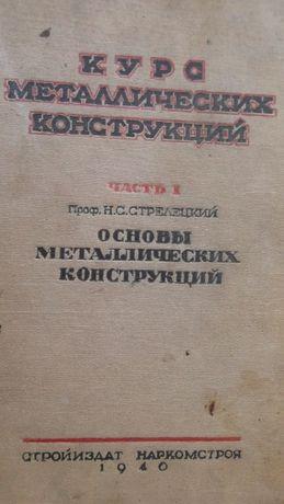 Книга «Курс металлических конструкций» 1940г. Стрелецкий Н.С. Часть I.