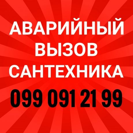 Сантехнические услуги, сантехник 24/7, сантехник Сумы