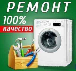 Ремонт стиральных машинок с ГАРАНТИЕЙ