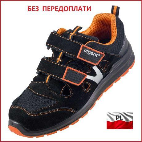 сандали рабочие защитные спецвзуття спецобувь робочая обувь