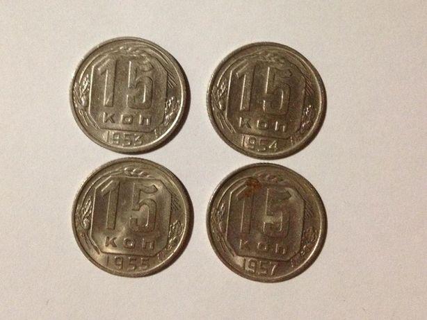 15 копеек 1953,1954,1955,1957 год, монеты ссср,UNC,набор монет