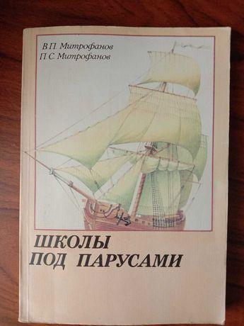 Книги  Школы под парусами  Подъём затонувших кораблей